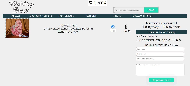Описание, действий в корзине товаров на сайте weddevent