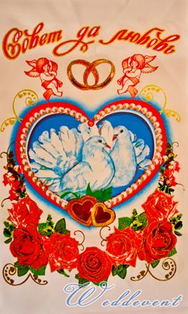 Рушник «Совет да любовь» Голуби