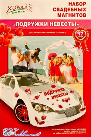 Магниты на автомобиль «Подружки невесты»
