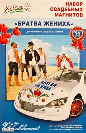 Набор магнитов на авто «Братва жениха»