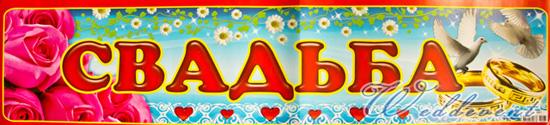 Наклейка на номер «Свадьба»