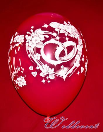 Шары круглые «С Днем Свадьбы»