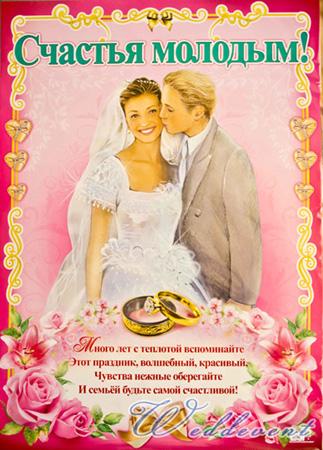 Свадебные плакаты для украшения зала