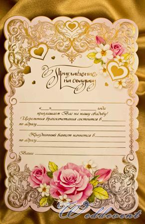 Приглашение-свиток «Золотое сердце»