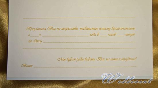 Приглашение на свадьбу «Пробуждение»